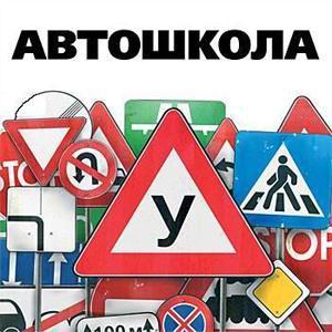 Автошколы Байкала