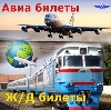 Авиа- и ж/д билеты в Байкале