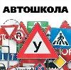 Автошколы в Байкале