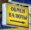 Обмен валют в Байкале