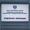 Отделения полиции в Байкале