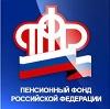 Пенсионные фонды в Байкале