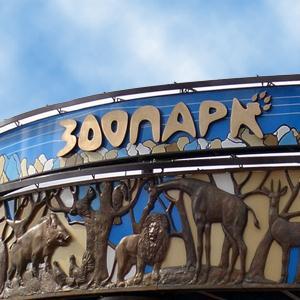 Зоопарки Байкала