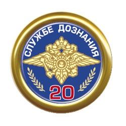 УГИБДД УМВД России по Омской области - иконка «дознание» в Байкале